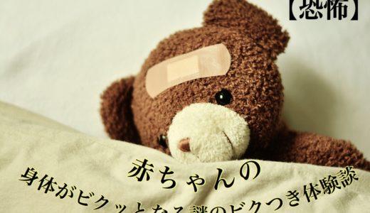 【体験談】赤ちゃんの高熱で身体がビクッとなる謎のビクつき
