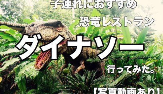 大和市にある恐竜レストラン【ダイナソー】に行ってみた感想を書いてみる。