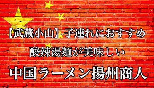 【武蔵小山】子連れでも美味しいラーメンが食べたい!「中国ラーメン揚州商人」の口コミを書いてみる。