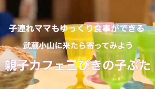 【武蔵小山】子連れでランチ「親子カフェ 三びきの子ぶた」に行ってみたのでレビューしてみる