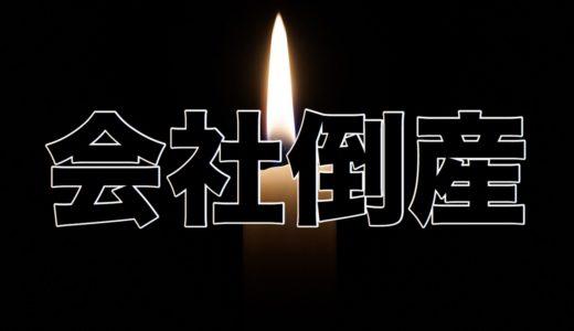【体験談】育休中に会社が倒産!無事に保育園も決まっていて大ピンチ!!