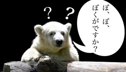 【戸越銀座】鹿児島から「白くま」が上京??薩摩川内市のアンテナショップで食べてみたのでレビューしてみる