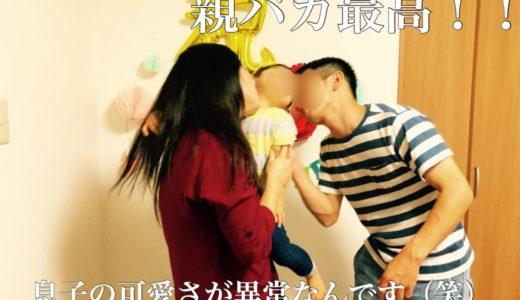 息子が可愛すぎる。この愛しさは異常なんです。いつまでこの可愛さは続くんだろう?親ばか最高。