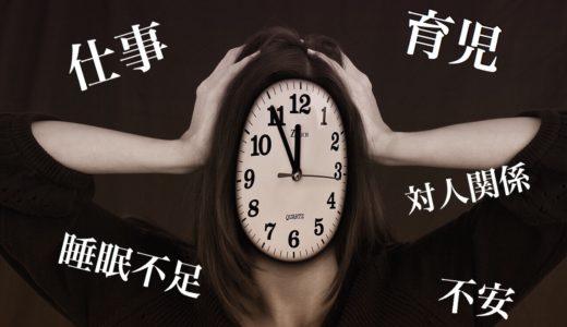 ストレスと疲れが溜まりすぎると私に現れる症状を書いてみる。