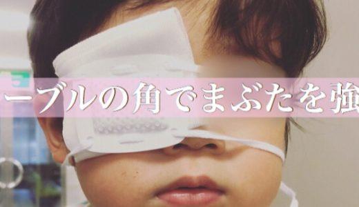 息子がテーブルの角で瞼を強打!パックリ切れ病院へ!傷の処置などの体験談