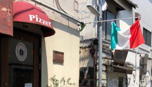 荏原中延ランチは本格ピザ「ピッツェリアOca(オカ)」テイクアウトもOKだったので口コミを書いてみる