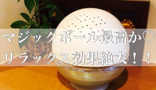 【マジックボール購入】効果・手入れ・ソリューション・ランニングコストまで全てレビュー。良い匂いが空気清浄機の効果より勝ると思うのです