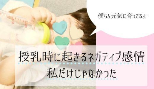 【体験談】自分の授乳する姿に変な気持ち・違和感・不快な感情は不快性射乳反射だったようだ。