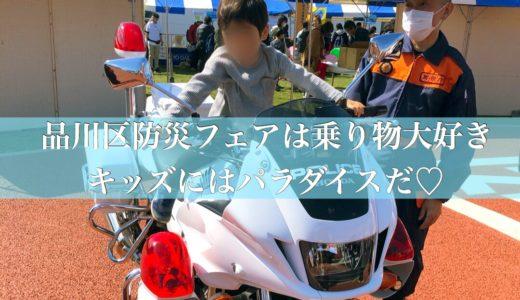 【体験談】無料で楽しめる品川区イベント「防災フェア」に行ってきたのでレビューを。白バイにも乗れるよー乗り物大好きキッズ集まれー♪
