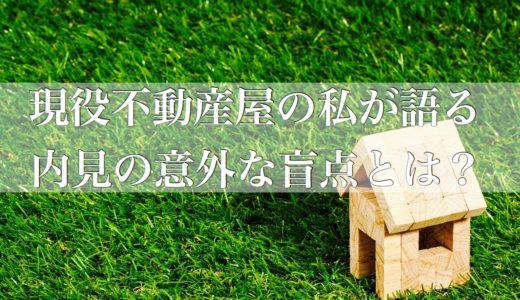 【東京版】賃貸の内見する時に意外と確認出来ていないポイントはココ。不動産屋的目線から書いてみる。
