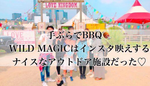 【GW都内でBBQ】手ぶらでペットも一緒に楽しめるWILD MAGICは子供も遊べる大満足の施設だったので感想を書いてみたいと思います。