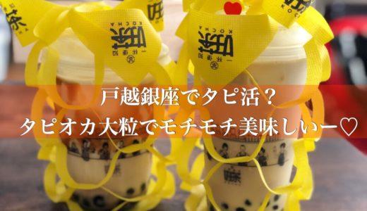 タピオカ専門店「好茶」戸越銀座でタピ活?黄色いパッケージが映えるタピオカミルクティーめっちゃ美味しいので全力でレビューしてみる