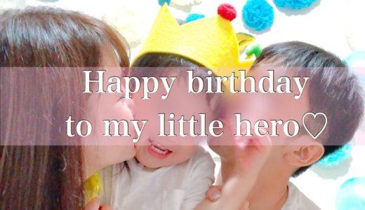【子供の誕生日】飾り付けからケーキ・プレゼントまで誕生日の一部始終をレビューしてみる♪