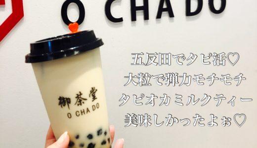 五反田にタピオカ専門店がオープン。その名も「御茶堂O CHA DO」早速行ってきたのでレビューしてみる。