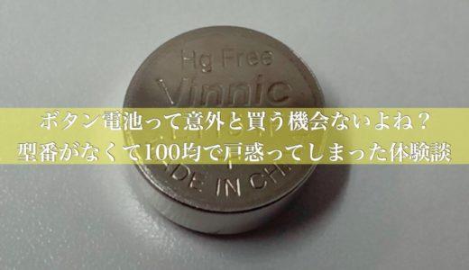 【型番L1154F】ボタン電池は100均一に売ってなかった。互換性のある【LR44】の電池でいいんだってさ。初めて知ったのでレビューしてみる。