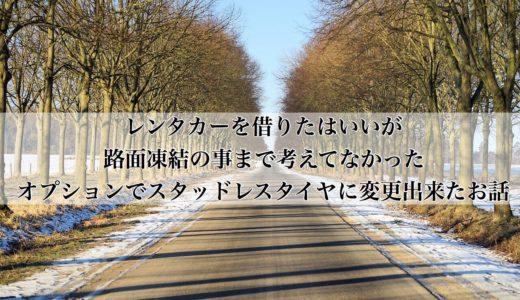 12月東京から那須高原までレンタカーを借りる場合の冬タイヤは必要か問題。レンタカーのオプションでスタッドレスタイヤつけてみたよ。
