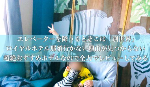 【2019年】超絶おすすめ子連れなら「ロイヤルホテル那須」で決まり!キッズフロアやサファリルームに大興奮間違いなし。全力で感想をレビューしてみるブログ。
