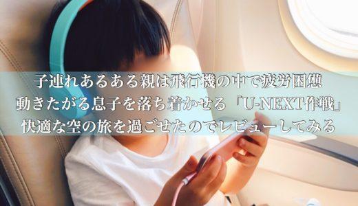 【U-NEXT作戦】子供と飛行機での過ごし方。動きたがる子供対策におすすめの動画配信サービスとワイヤレスヘッドホンでフライトを乗り切ったお話。