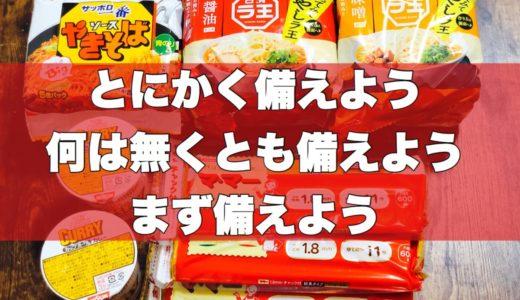 【恐怖】コロナによる東京封鎖(ロックダウン)になってからでは手遅れ。子供がいる家庭は特に備蓄しておかなきゃ。我が家のストックリスト書いてみる