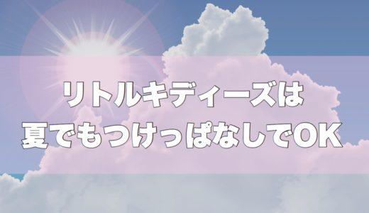 【体験談】リトルキディーズは夏でもつけっぱなしでOK!サンシェードも発売されてるよ♪使用感を写真付きでレビューしてみる
